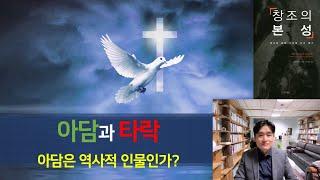 아담과 타락 / 아담의 역사성 논쟁 / 마크 해리스 7…