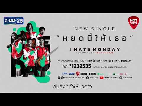 【Official Lyrics Video】หยดนี้ให้เธอ - วง I Hate Monday