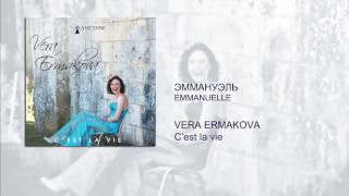 Vera Ermakova - Эммануэль (Emmanuelle, version in Russian  language) (audio)