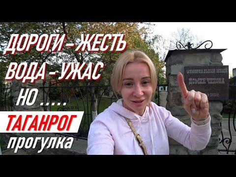 ▶️ Таганрог | Женя нарушила самоизоляцию | Живи в Сочи. Недвижимость, квартиры | таганрогский залив