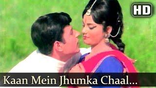 Kaan Mein Jhumka Chaal Mein (HD)| Sawan Bhadon Songs | Navin Nischol | Rekha | Mohd.Rafi |Filmigaane