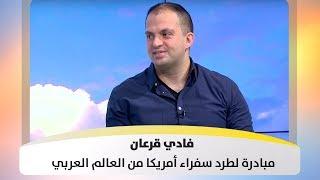 فادي قرعان - مبادرة لطرد سفراء أمريكا من العالم العربي