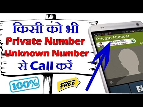 how to tell private number that calls