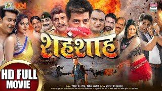 SHAHENSHAH - शहंशाह |Ravi Kishan, Anjana Singh, Priyanka Pandit,Awdhesh Mishra | Bhojpuri Movie 2020