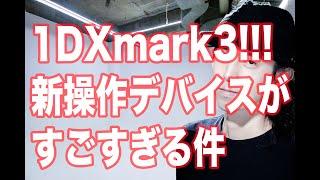EOS-1DXmark3をプロカメラマンはどうみる?新発売キヤノンのフラッグシップ機のファーストインプレッション。スマートコントローラーにプロも納得。CFexpress2枚刺し。秒間16コマ、瞳AF!