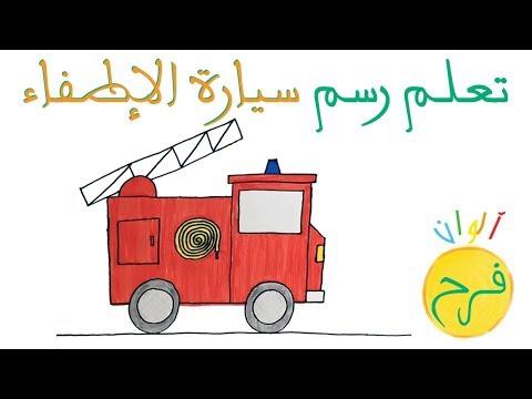 ألوان فرح درس ٤٥ كيف ارسم سيارة إطفاء Youtube