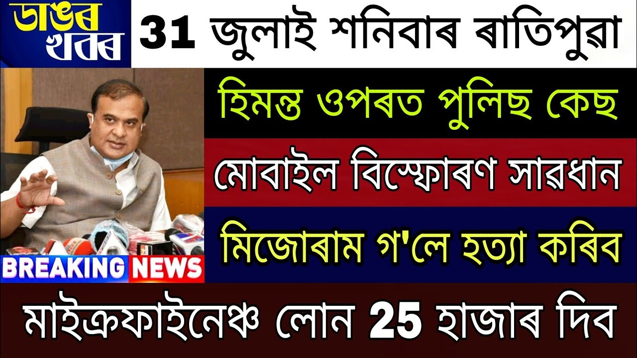Himanta Biswa Sharma Against Police Case / Mobile Used Blast / Microfinance Loan Get 25000 Rupees