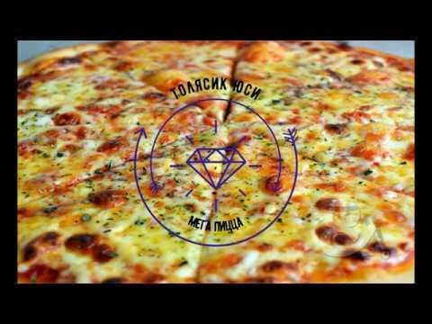 Ставрополь пицца BIG BRO - 75 см !!!