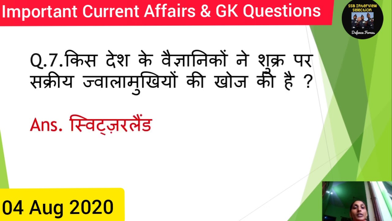 04 Aug 2020:  Important Current Affairs & General Knowledge Questions and Answers