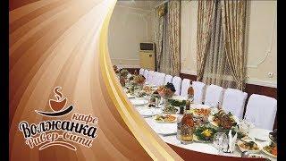 Банкетный зал в Астрахани - кафе Волжанка. Кафе для корпоратива и юбилея!