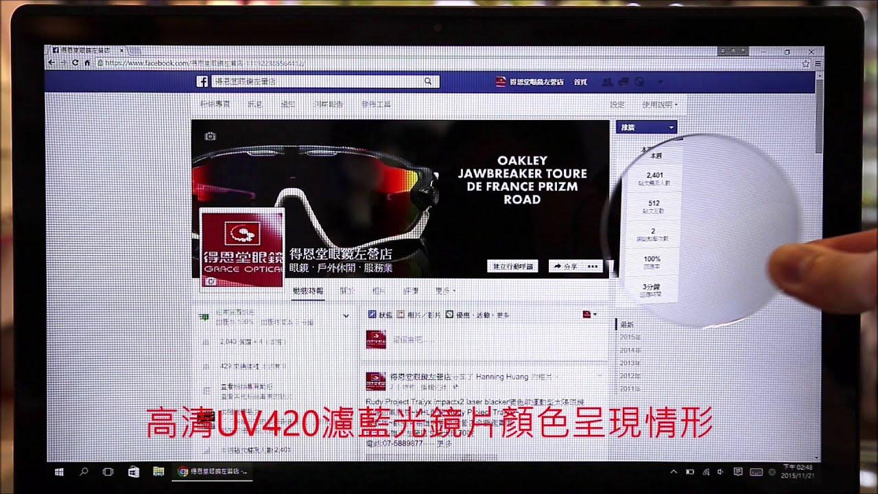 高清UV420濾藍光鏡片測試-3 高雄得恩堂左營店 - YouTube