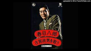 作詞:清水みのる、作曲:古賀政男、オリジナル歌唱:ディック・ミネ('...
