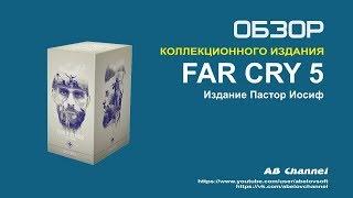 Обзор коллекционного издания игры Fаr Cry 5 - Издание Пастор Иосиф