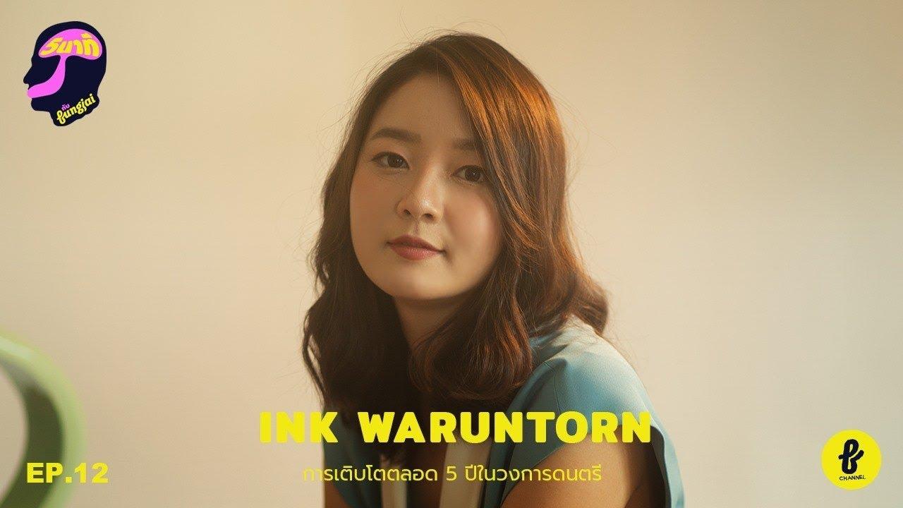 5 นาทีกับฟังใจ EP.12: INK WARUNTORN | FUNGJAI CHANNEL