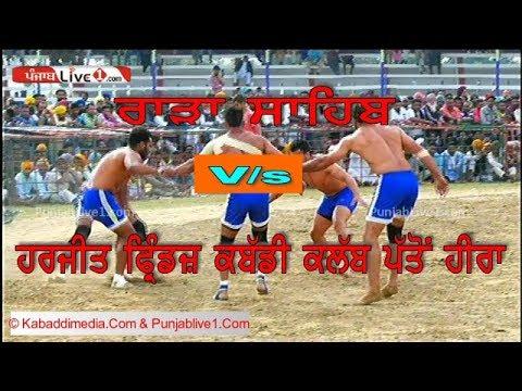 Rara Sahib V/s Harjeet Friends Kabaddi Club Patton Heera