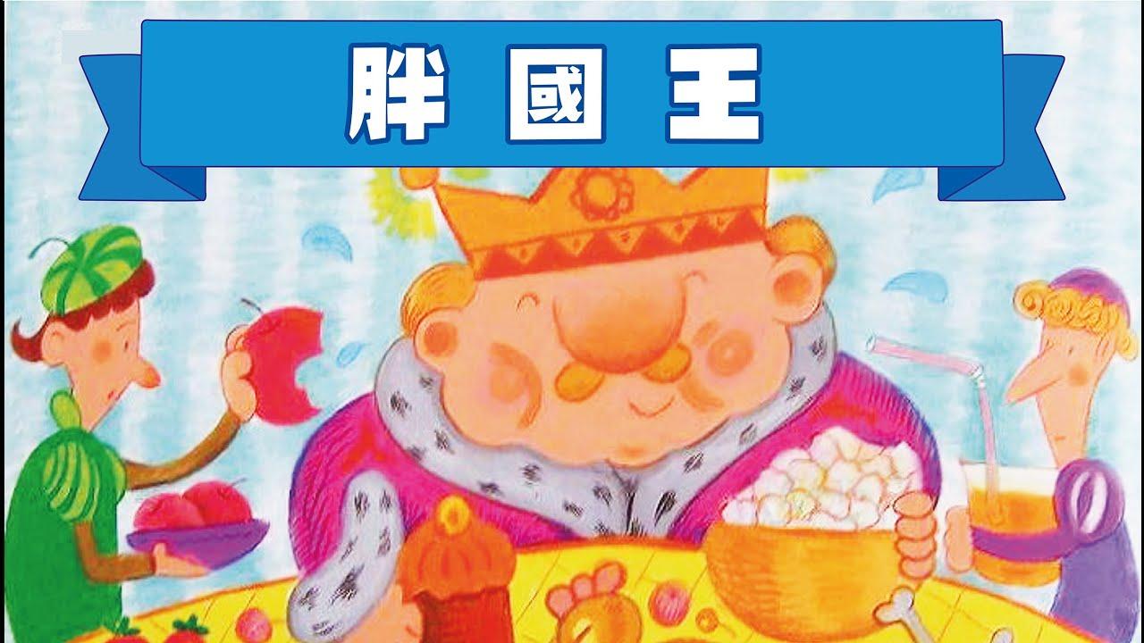 【說故事】胖國王(注意健康小故事)  睡前故事   寓言故事   廣東話粵語故事 @咪豬世界