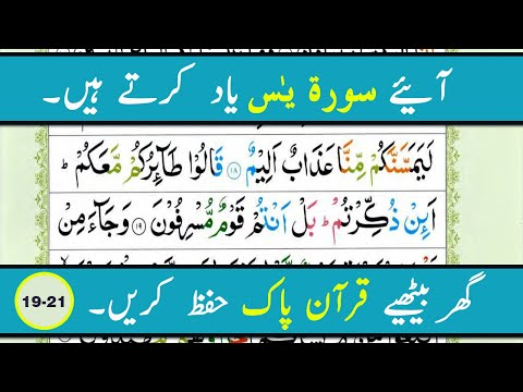 Learn and Memorize Surah Yasin Word by Word (Verses 19-21)    How To Memorize Quran Easily indir