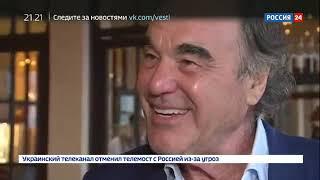 Оливер Стоун:  США превратились в агрессора по всему миру   Россия 24