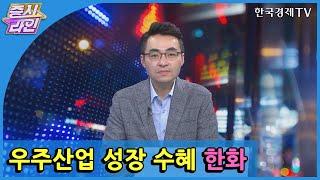 우주산업 성장 수혜 한화  / 증시라인 / 한국경제TV
