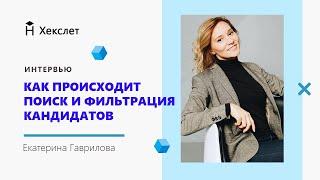 HR, расскажи, как происходит поиск и фильтрация кандидатов? Интервью с Катериной Гавриловой
