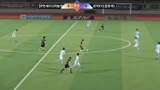 200807[서울중등북부리그 ] JP연세FC VS 관악FC 후반
