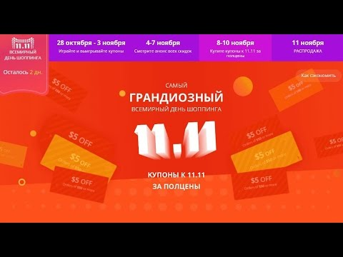 БОЛЬШИЕ СКИДКИ НА AliExpress | Шок