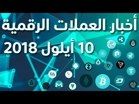أخبار العملات الرقمية 10-09-2018