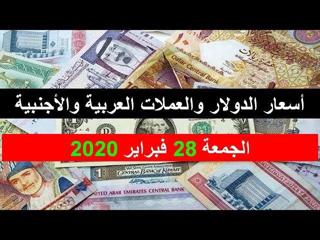 أسعار الدولار والعملات اليوم الجمعة 28 - 2 - 2020 في السوق السوداء والبنوك  !