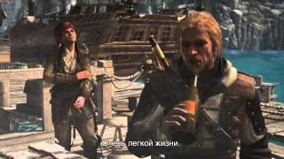 Официальный трейлер выхода игры | Assassin's Creed IV Чëрный Флаг [RU]