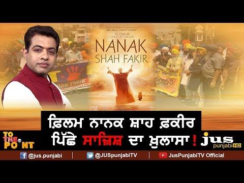 Film Nanak Shah Fakir: Who is Behind Harinder Sikka? || To The Point || KP Singh || Jus Punjabi