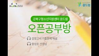 강북구 꿈드림 검정고시대비 오픈공부방 #6사회 2019…