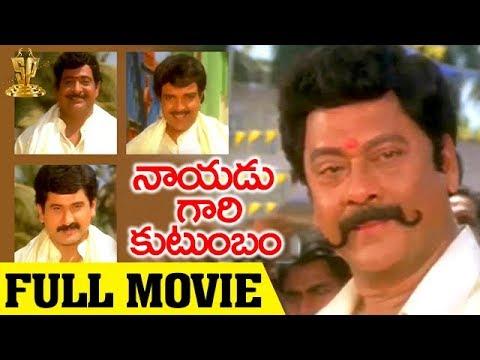 Naidugari Kutumbam Full Movie | Krishnam Raju | Suman | Sanghavi | Suresh Productions