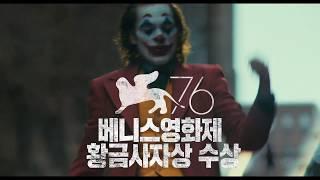[조커] 극찬 리뷰 예고편