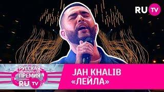 Jah Khalib  Лейла