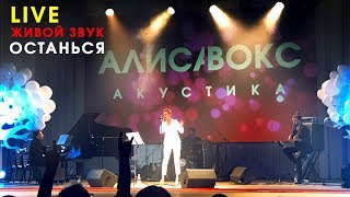 Алиса Вокс - Останься (LIVE. Живой Звук)