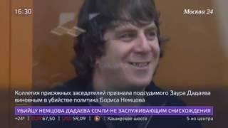 Смотреть видео Убийство Немцова. Убийцу Немцова Заура Дадаева сочли не заслуживающим снисхождения онлайн