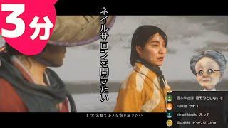 3分でわかる巴(ナンバーワンキャバ嬢)と石川先生(チョロ客)の末路【Ghost of Tsushima】