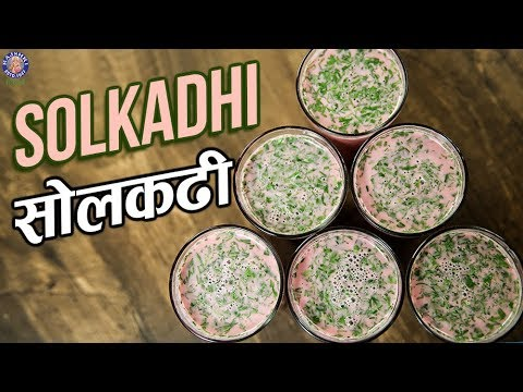 Best Solkadhi Recipe | सोलकढी | Sol Kadhi Recipe In Hindi | Quick & Easy Kokum Kadhi Recipe | Varun