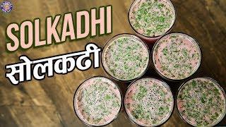 Best Solkadhi Recipe | सोलकढी | Sol Kadhi Recipe In Hindi | Quick & Easy Kokum Kadhi Recipe | Varun thumbnail