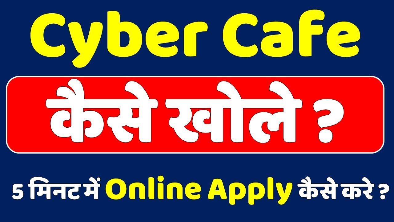 Cyber Cafe Kholne Ke Liye Kya Kare II Cyber Cafe Business In Hindi , Cyber Cafe Kaise Khole ?