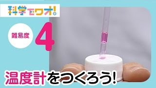 温度計を作ってみよう!ペットボトルを温めることで、中の空気が膨張す...