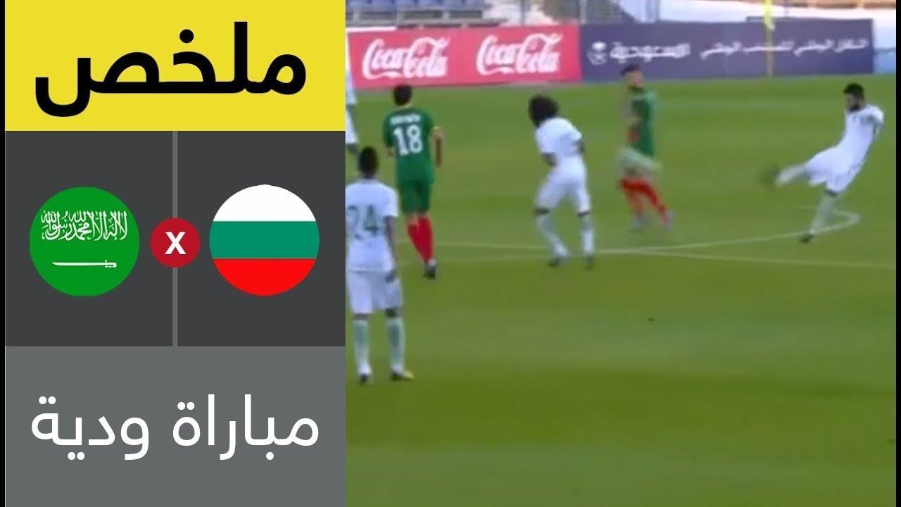 ملخص المباراة الودية بين المنتخب السعودي والمنتخب البلغاري