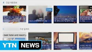 """""""연봉 1억 준다"""" 구직자 울린 '해외취업 사기' / YTN"""