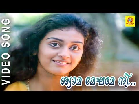 Shyama Megame Ne | Adhipan Malayalam Movie Song HD