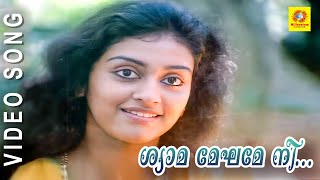 Shyama Megame Ne | Adhipan Malayalam Movie Song HD