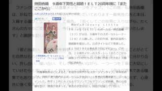 男女デュオ「Every Little Thing(ELT)」のボーカル・持田香織(37)が...