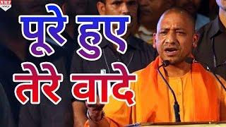 30 दिन के बाद Yogi Sarkar के पांच बड़े चुनावी वादों की पड़ताल ! Must Watch!!!