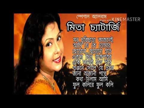Mita Chatterjee Special