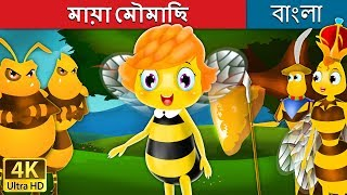 মায়া মৌমাছি | Maya the Bee in Bengali | Bangla Cartoon | Bengali Fairy Tales