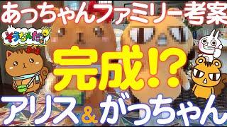 【ハンドメイド】あっちゃんファミリー考案キャラクター!アリスとがっちゃんが遂に完成!?【手芸】